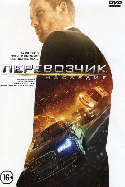 Перевозчик Наследие на DVD