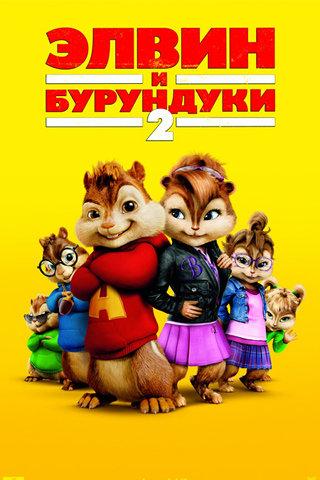 Элвин и бурундуки 2 на DVD