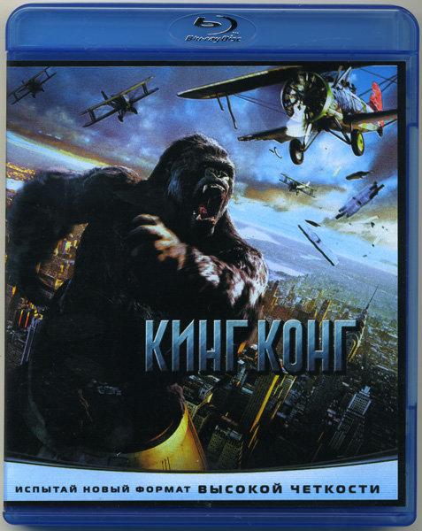 Кинг Конг (Blu-ray)* на Blu-ray