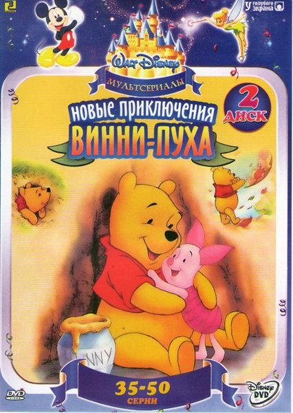 Новые приключения Винни пуха (35-50 серии)  на DVD