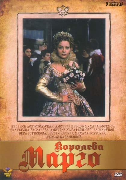 Королева Марго  (4 серии)  на DVD