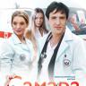 Самара (14 серий) на DVD