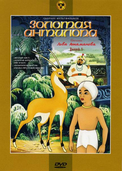 Золотая антилопа (Желтый аист\ Золотая антилопа\ Пес и кот\ Похитители красок\ сказка про чужие краски) на DVD
