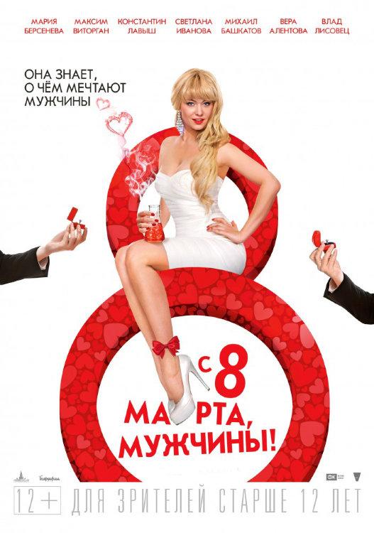 С 8 марта мужчины на DVD