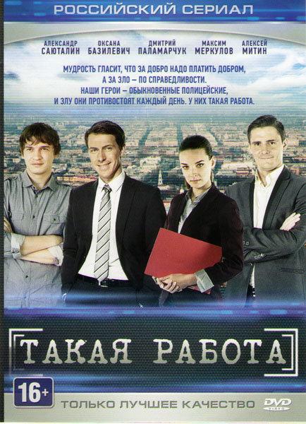 Такая работа (40 серий) на DVD