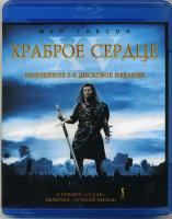 Храброе сердце (2 Blu-ray)