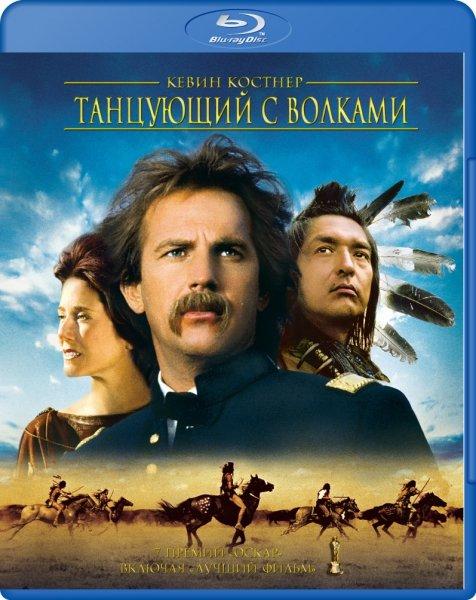 Танцующий с волками (Blu-ray)* на Blu-ray