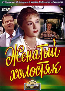 Женатый холостяк  на DVD