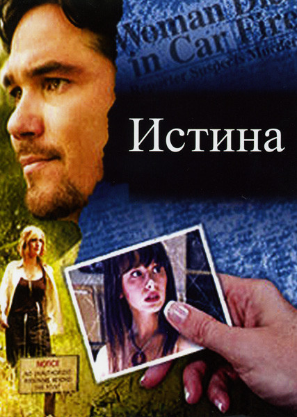 Истина на DVD