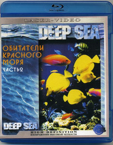 Обитатели Красного моря 2 Часть (Blu-ray)* на Blu-ray