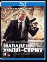 Нападение на Уолл стрит (Blu-ray)
