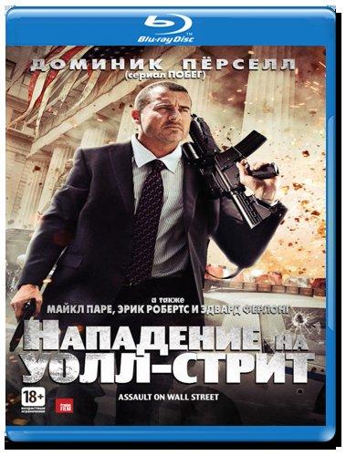 Нападение на Уолл стрит (Blu-ray) на Blu-ray