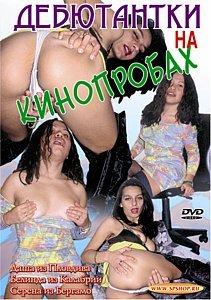 ДЕБЮТАНТКИ НА КИНОПРОБАХ на DVD
