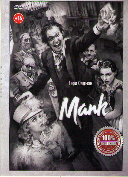 Манк на DVD