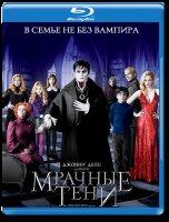 Мрачные тени (Blu-ray)