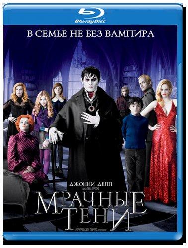 Мрачные тени (Blu-ray)* на Blu-ray