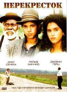 Перекрестки (Без полиграфии!) на DVD