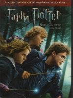 Гарри Поттер и Дары смерти 1 Часть (2 DVD)
