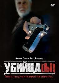 Убийца (Убийцы / Убийца(ы)) на DVD