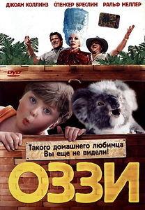 Оззи  на DVD