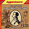 Евгений Онегин (аудиокнига MP3) (читает В.Максимов)