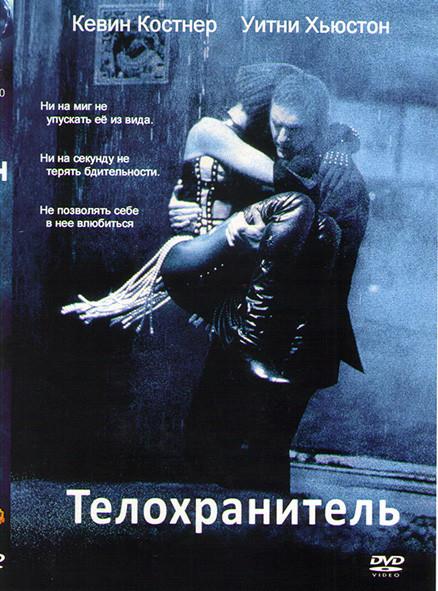 Телохранитель* на DVD