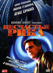 НЕСЧАСТЬЯ РИКА (Проклятье Рика)  на DVD