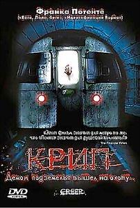 Крип  на DVD