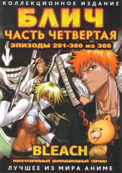 Блич 4 Часть (291-366 серии) (4 DVD)
