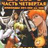 Блич 4 Часть (291-366 серии) (4 DVD) на DVD