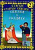 Старые старые сказки 2. Гуси-лебеди,Аленький цветочек,Сказка о солдате,По щучьему велению,Про Емелю и говорящую щуку. на DVD