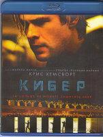 Кибер (Blu-ray)
