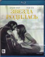 Звезда родилась (Blu-ray)