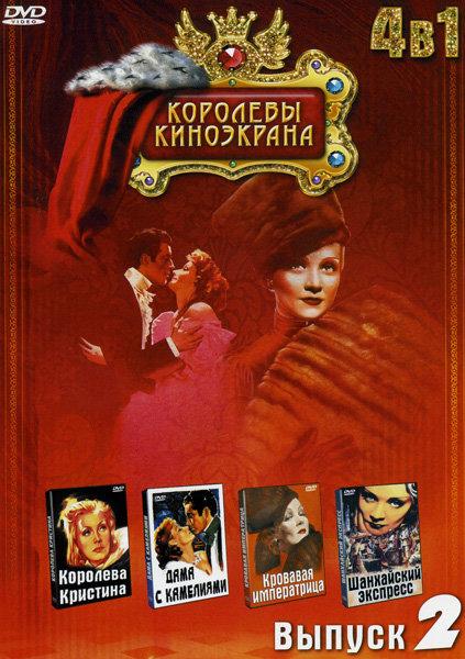 Королева Кристина / Дама с камелиями / Кровавая императрица / Шанхайский экспресс (Королевы киноэкрана 2 Выпуск 4 в 1 ) на DVD