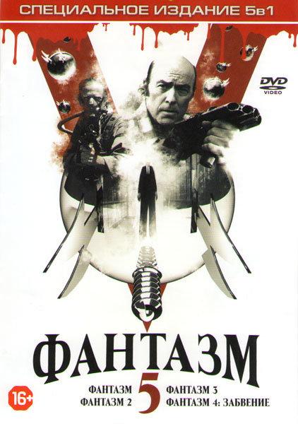 Фантазм 1,2,3,4,5 на DVD