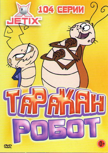 Таракан робот (104 серии) на DVD