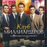 Клуб миллиардеров на DVD