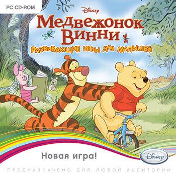 Медвежонок Винни Развивающие игры для малышей (PC DVD)