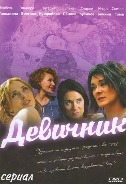 Девичник (8 серий) на DVD