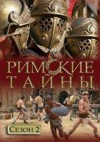 Римские тайны 2 Сезон (6-10 серии)