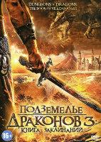 Подземелье драконов 3 Книга Заклинаний
