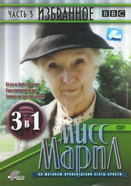 Мисс Марпл Избранное 3 Часть (Тело в библиотеке / Указующий перст / Точно по расписанию) на DVD