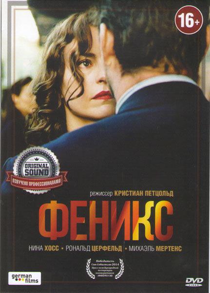 Феникс на DVD
