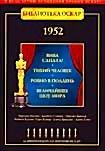 Библиотека Оскар: 1952 (Вива Сапата! / Тихий человек / Ровно в полдень / Величайшее шоу мира) (4 DVD)