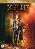Хоббит Пустошь Смауга (2 DVD)