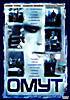 Омут (Мэрлин Уорд) на DVD