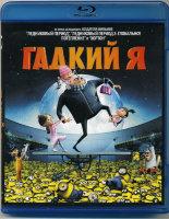 Гадкий Я 3D (Blu-ray)
