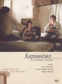 Караваджо (2 DVD) на DVD