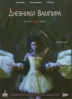 Дневники вампира 2 Сезон (22 серии) (3 DVD)