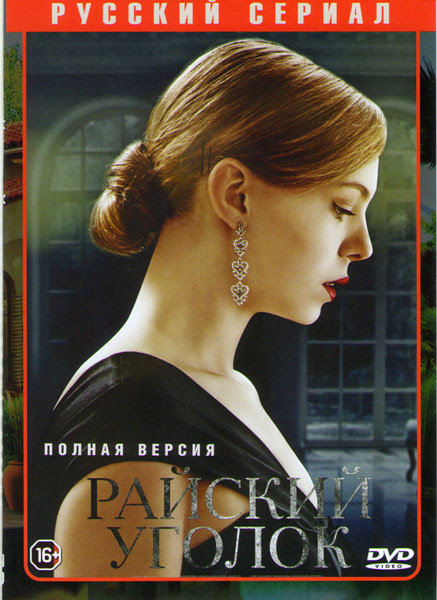 Райский уголок (8 серий) на DVD